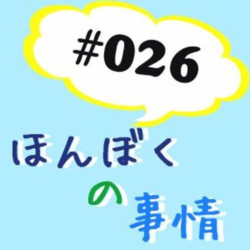 【ネットラジオ】ほんぼくの事情#026【小ネタ】