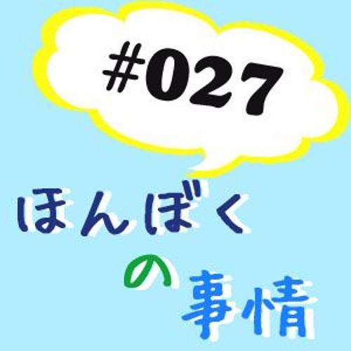 【ネットラジオ】ほんぼくの事情#027【小ネタ】