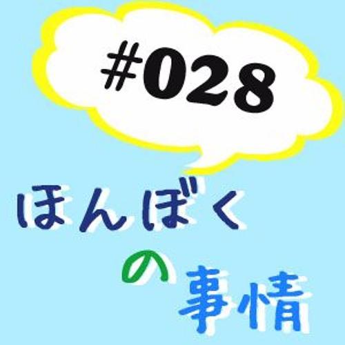 【ネットラジオ】ほんぼくの事情#028【小ネタ】