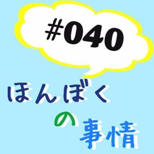 【ネットラジオ】ほんぼくの事情#040【小ネタ】