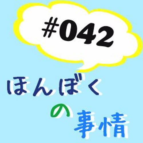 【ネットラジオ】ほんぼくの事情#042【小ネタ】