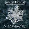 Щедрий Вечір feat Katya Chilly