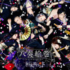 SNH - Kunyanyikan Lagu Lonceng Angin