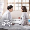 Always Okay - Shin Yong Jae (4MEN) Romantic Doctor, Teacher OST Part 7