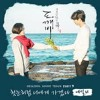 I Will Go To You Like The First Snow  - Ailee GLOBIN OST Part 9 mp3