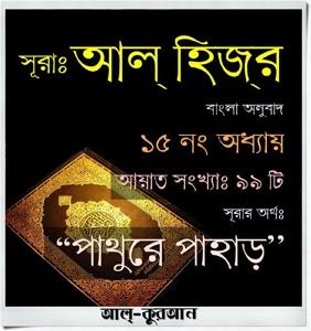 15. সূরা আল্ হিজ্র (Surah Al Hijr) Bangla Translate