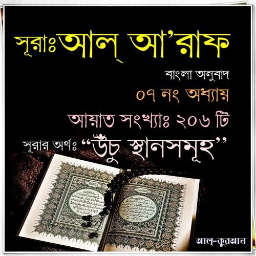 07  সূরা আল্ আ'রাফ (Surah Al Araf) Bangla Translate by