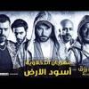 مهرجان أسود الأرض - الدخلاوية - من فيلم ولاد رزق