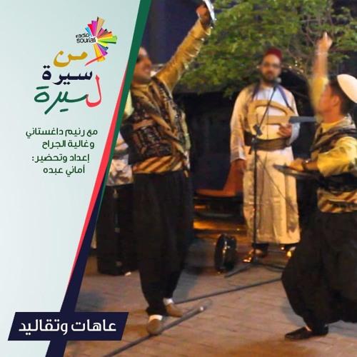 من سيرة لسيرة 94 - عاهات وتقاليد