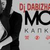 МОТ - Капкан (dj DABIZHAV Remix)