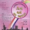 Track 6 Gujarati Halarda: America Ke Amdavad Dikari Thaki Ghar Aabad