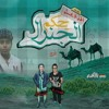 Download مهرجان الجنرال يحكم   غناء احمد موكا  مزيكا احمد عمرو   توزيع احمد موحه 2017 Mp3