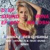 Deep Sound Effect Feat. Irina Makosh - Тишина Твоей Глубины (Abriviatura IV  TeckSound Remix)