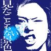 「1214214」Suda Masaki - Mita Koto Mo Nai Keshiki