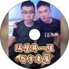 Ap娛樂 - 隔壁解一組(哲宇專屬) mp3