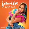 Download جميلة - لعب عيال | Jamila - Le'eb Eyal Remix Dejay Medo 2017 Mp3