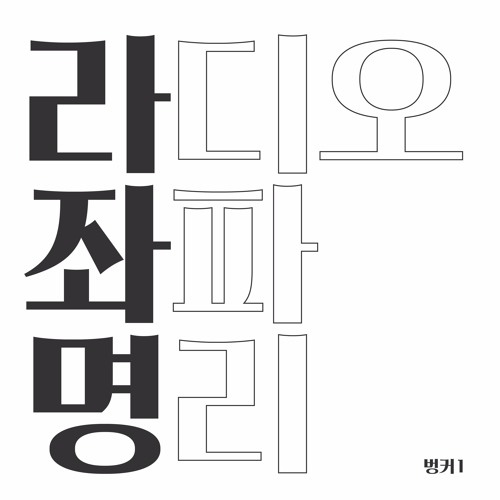 라디오 좌파명리 시즌2 EP.08 3차 니팔자가 어때서 1부 : 터무늬님의 용신대운을 응원합니다.