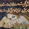 Thori Si Wafa Chahiye