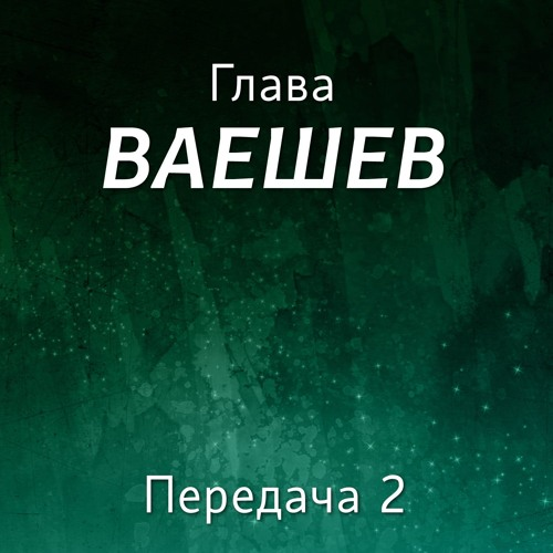 Глава Ваешев. Передача 2