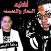 Download اغنية الصفار و النفسنة رضا البحراوي 2017 توزيع ابو ادم Mp3
