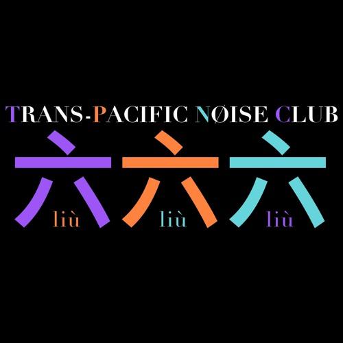 #Shanghai (#上海) Ft. Deya - Trans-Pacific Nøise Club (Liù Liù Liù EP)