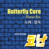 Butterfly Core (Korean Ver.)