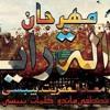 Download مهرجان الغزالة رايقة توزيع مصطفي ماندو 2017 Mp3