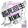 HEARTSREVOLUTION - Kishi Kaisei (The Hi-Yahs Remix)