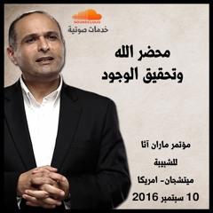 محضر الله وتحقيق الوجود - د. ماهر صموئيل - مؤتمر ماران آثا للشبيبة 2016