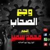 Download موال وجع الصحاب | محمد سمير والشبح ابواصاله | اجدد مواويل حزينه 2017 Mp3