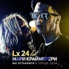 Lx24 feat Мари Краймбрери - Мы останемся в городе одни