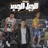 Download مهرجان الجيل الجديد  غناء وزة ميمي كريزي فنكي كلمات كلوشا  توزيع كريزي 2017 Mp3