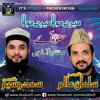 New Beautiful Naat Sharif 2017 Muhammad yad aty hain || Record & Released by STUDIO 5.