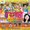 02 Chalu Dekhai Lel Raghubar Ke Jaimala SINGER - ARCHANA KRISHNA JHA