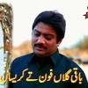 BaQi Gallan Fone Te  Singer Sharafat Ali Khan Baloch