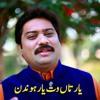 Yar Tan Wat Yar Hondin  Singer Sharafat Ali Khan Baloch