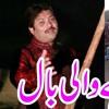 Sada Shok He Wali Bal  Singer Sharafat Ali Khan Baloch