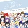 【13人合唱】ココロ/ココロ•キセキ【Happy (Belated) Birthday, Jyuu!】