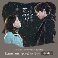 헤이즈 (Heize) - Round And Round (Feat. 한수지 (Han Soo Ji) [Goblin - 도깨비 OST Part 14]