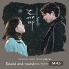 Heize [Feat. 한수지] - Round and round (Goblin OST Part 14)