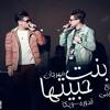 Download مهرجان بنت حبيتها القوة القاضية 2017 توزيع الليبي.mp3 Mp3