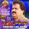 9_Watta Chukanwan -Shafaullah Kahn Rokhri