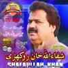 4_Dilan De Jani -Shafaullah Kahn Rokhri