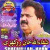 5_Kala Gujra -Shafaullah Kahn Rokhri