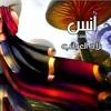 Download أنس في بلاد العجائب الحلقة ١ Mp3