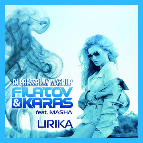 Filatov & Karas & Rada & Maria — Лирика (удалено) - Скачать и