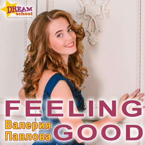 Павлова Валерия - Feeling Good