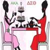 VTRS Celebrates Alpha Kappa Alpha & Delta Sigma Theta Founder's Day!
