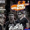 Download مهرجان سن الموس غناء ايهاب زيزو و احمد بلحة و فيجو نمبر وان 2017 Mp3
