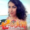 Nanatsu no Taizai - op 1 - Netsujou no Spectrum [Português] Felícia Rock